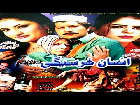 Pashto Action Movie – Insan Kharsigee – Arbaz Khan,Hussain Swati,Shenza,Salma Shah |  Mp3 Download