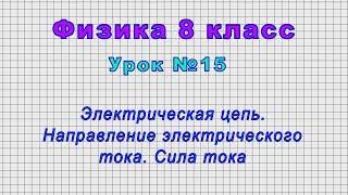 Физика 8 класс (Урок№15 - Электрическая цепь. Направление электрического тока. Сила тока.)