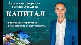 Капитал. Куда вложить деньги? Инвестиции. Финансы. Деньги.(, 2017-09-15T09:50:36.000Z)