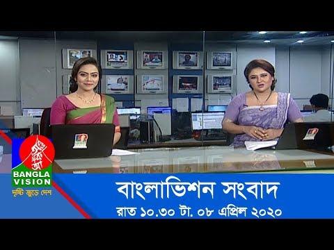 রাত ১০:৩০ টার বাংলাভিশন সংবাদ | Bangla News | 08_April_2020 | 10:30 PM | BanglaVision News