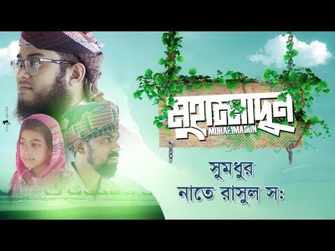 Bangla Islamic Song 2018 | Muhammadun With English Subtitle | Kalarab Shilpigosthi