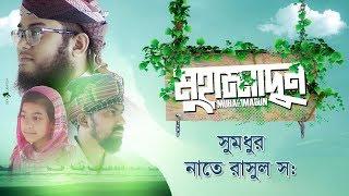 Bangla Islamic Song 2018   Muhammadun With English Subtitle   Kalarab Shilpigosthi