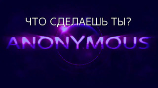 Anonymous: Они готовятся к тому, что грядет...