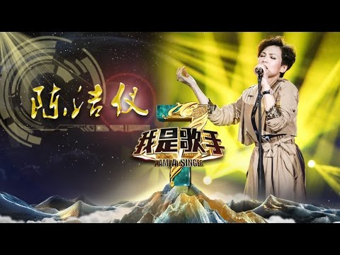 《我是歌手》第三季 - 陈洁仪单曲串烧 I Am A Singer 3 Song Mix: Kit Chan【湖南卫视官方版】