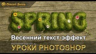 Весенний текст-эффект. Уроки Photoshop.