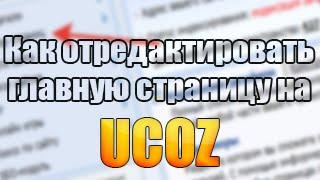 Как отредактировать главную страницу на ucoz