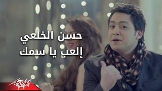 El3ab Ya Samak - Hasan El Kholaey العب ياسمك - حسن الخلعى