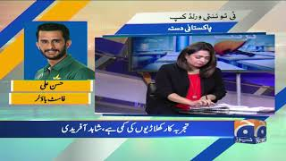 Cricket Special   Fatima Saleem, Sikander Bakht   National T20   T20 World Cup   14th October 2021