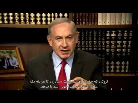 Benjamin Netanyahu message to #Iranian People