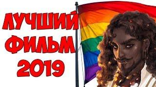 Копипаста / САМЫЙ ЛУЧШИЙ ФИЛЬМ 2019