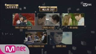 Video [2016 MAMA] Best OST/Music Video Nominees download MP3, 3GP, MP4, WEBM, AVI, FLV September 2017