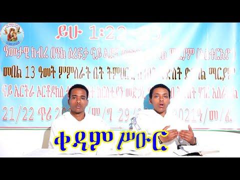 ቀዳም ስዑር  Eritrean OrthodoxTewahdo Church 2021