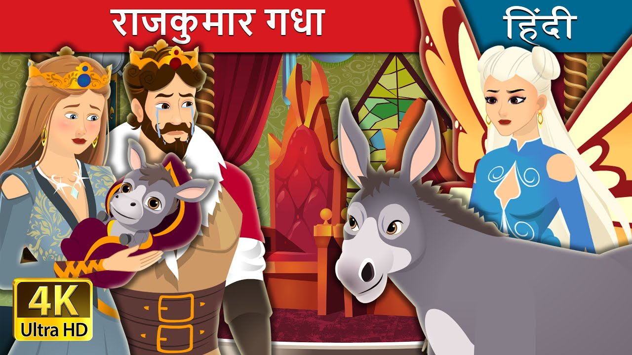 राजकुमार गधा | The Donkey Prince in Hindi | Hindi Fairy Tales