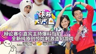 《快乐大本营》20150328期: 李晨郑恺变大白 贾玲谢娜同台PK Happy Camp: Jia Ling VS. Xie Na【湖南卫视官方版1080P】