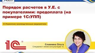 Порядок расчетов в У.Е. с покупателями: предоплата (на примере 1С: УПП)