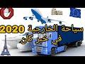 السياحة الخارجية في خبر كان 2020  visa schengen 2020