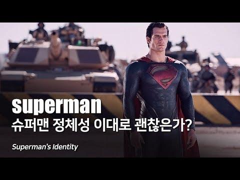DCEU 슈퍼맨 정체성 이대로 괜찮은가 Dc Extended Universe Superman