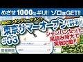 【みんゴル アプリ】ラントナ実況:東京サマーオープン(前半)#03 シャンパンセット始動!!
