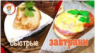 Два варианта завтрака с хлебом / Простые и Быстрые рецепты
