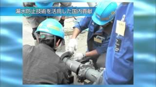 東京水道 さらなる進化と発信 ~世界一の水道システムを次世代に~【6 漏水防止対策】