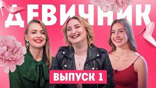 Девичник. 1 выпуск. Санкт-Петербург VS Сочи
