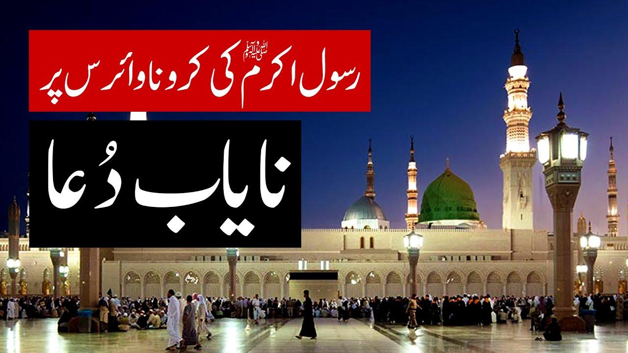 Hazrat Muhammad saww Ki Dua for coronavirus in Urdu by Ayatullah Muhammad Raza Hussaini Aamli