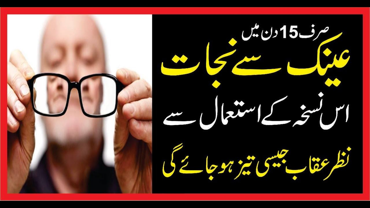 Nazar Ki Kamzori|Eyesight Weakness Treatment|ںظر کی کمزوری کا علاج