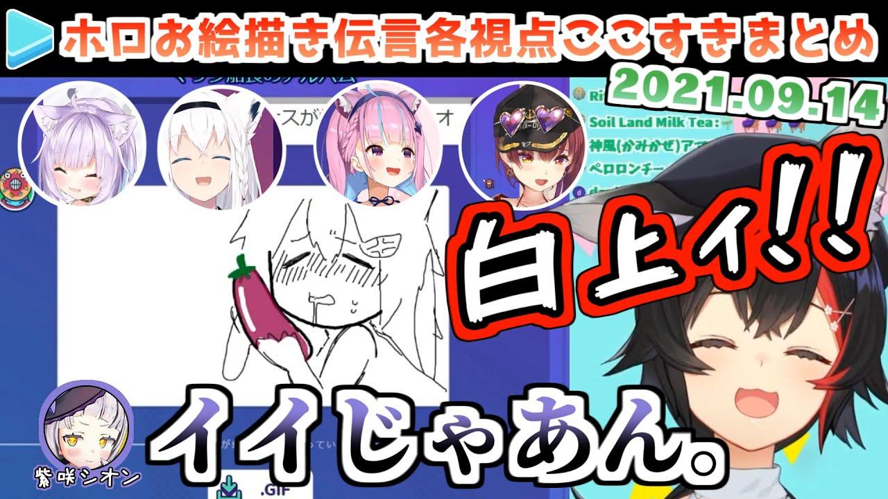 【GarticPhone】ホロの神絵師6人コラボここすき各視点【2021.09.13/ホロライブ切り抜き】