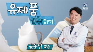 [연세암병원 암지식정보센터] - 영양강의 - 유제품 섭…