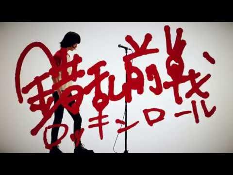 錯乱前戦 - ロッキンロール