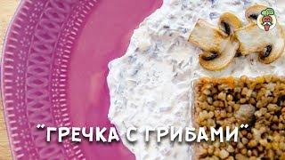 ВКУСНЕЙШАЯ, гречка с грибами и сливочно-грибным соусом!