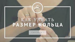видео Как определить размер кольца в алиэкспресс