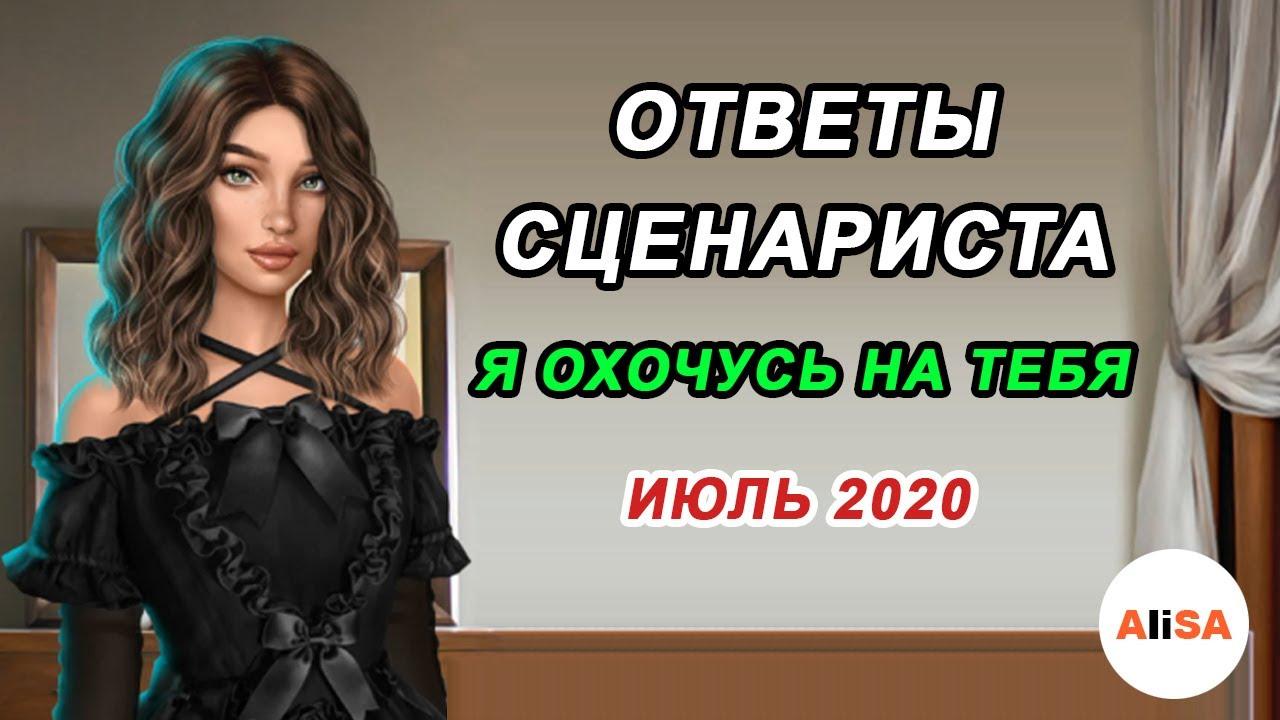 💥ОТВЕТЫ СЦЕНАРИСТА Я ОХОЧУСЬ НА ТЕБЯ – ИЮЛЬ2020 / Клуб Романтики
