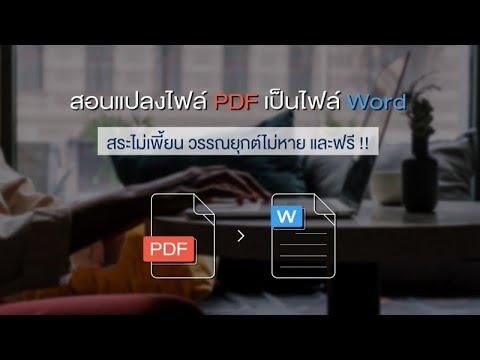 วิธีแปลงไฟล์ pdf เป็นไฟล์ word ฟรี! สระไม่เพี้ยน วรรณยุกต์ไม่หาย! #ทางลัดดิจิทัล