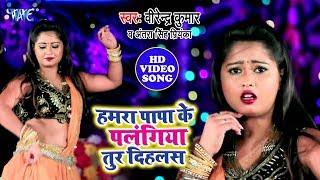 Virendera Kumar का सबसे हिट वीडियो सांग 2019 - Hamra Papa Ke Palangiya Tur Dihalsh