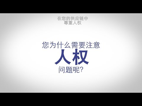 Training Video for Suppliers: Respecting Human Rights in your Supply Chain / Chinese