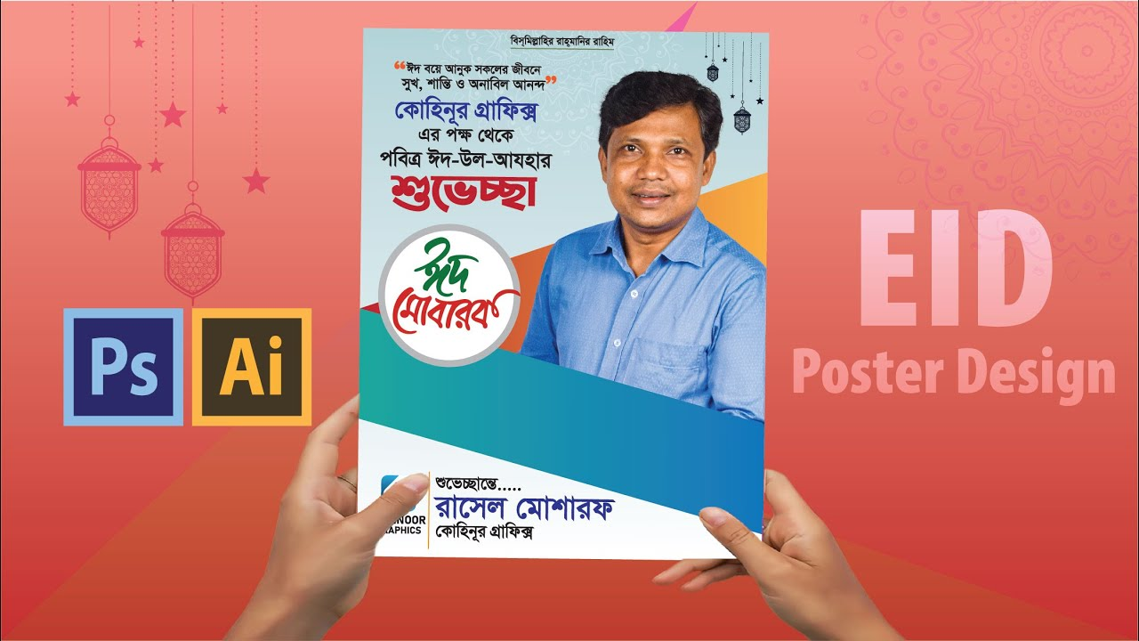 Poster Design in Illustrator cc । Eid Poster Poster Ideas । Graphic Design in Kohinoor Graphics