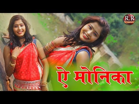 Ae Monika | ऐ मोनिका | New Nagpuri Video Song 2018 | singer- bhawani oraon