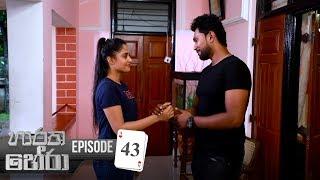 Haratha Hera | Episode 43 - (2019-12-22) | ITN Thumbnail