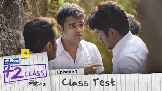 Ajmal Bismi Plus Two Class | EP1 | Class Test | Mini Webseries | Karikku