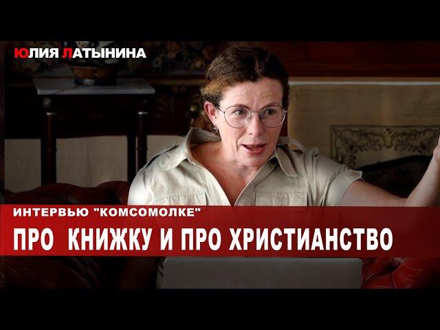 Юлия Латынина / интервью