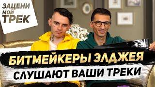 Empaldo и Muzza слушают ТРЕКИ ПОДПИСЧИКОВ | Рассказали про бит ЭЛДЖЕЙ- 360°