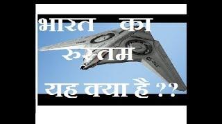 भारत का अत्याधुनिक हथियार | अमेरिका को देगा टक्कर