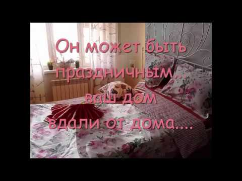 Квартиры посуточно Белгород. ПозитиФФ 5