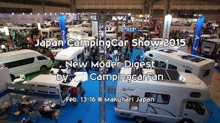 2015 ジャパンキャンピングカーショーニューモデルダイジェスト Japan Campingcar show 2015 new model Digest