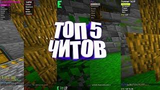 Топ 5 Самых Лучших Читов на Minecraft   Яндекс Диск   LiquidBounce b35 и другие