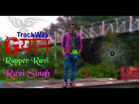 Gयान(New Rap song)-TRACKWAY
