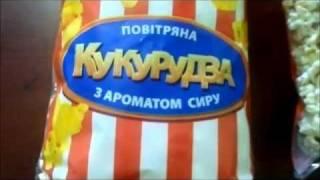 Готовый, фасованный попкорн.wmv(, 2012-02-01T13:04:05.000Z)