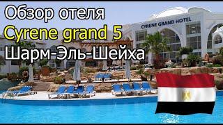 Обзор отеля Cyrene grand 5. Шарм-Эль-Шейх