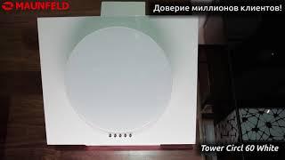 Кухонная вытяжка Maunfeld Tower circle 50 белый